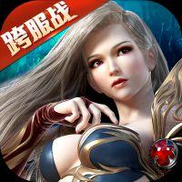 神魔大陆--3D魔幻MMOARPG手游