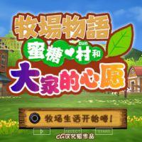 牧场物语:蜜糖村(PSP移植) 修改版
