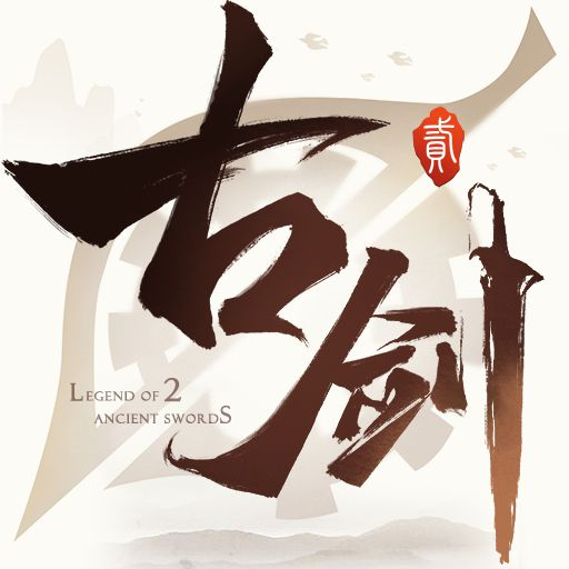 古剑奇谭二之剑逐月华