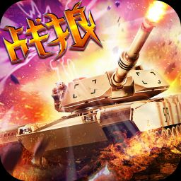 全民坦克战争