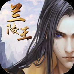 兰陵王-福利版