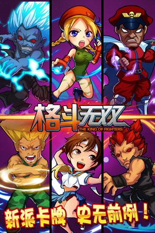 格斗无双-拳皇的RPG