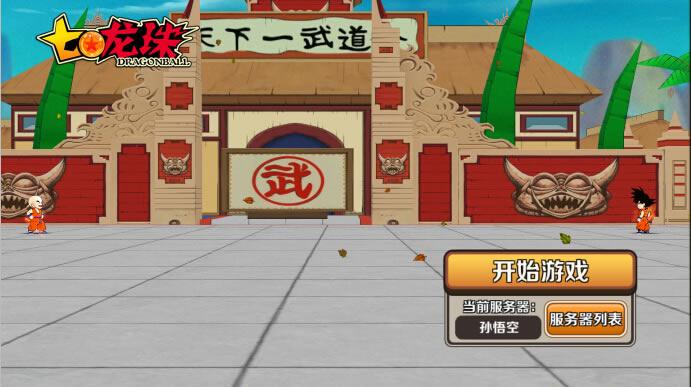 七龙珠-最震撼的3D手游