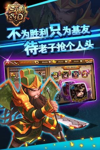 真三国3.9D