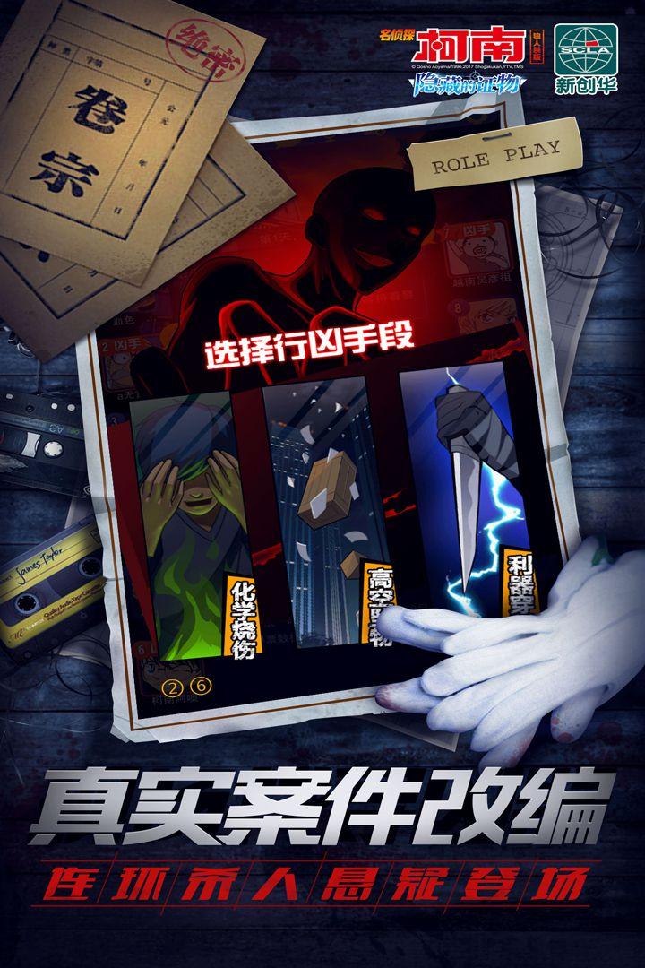 名侦探柯南:隐藏的证物