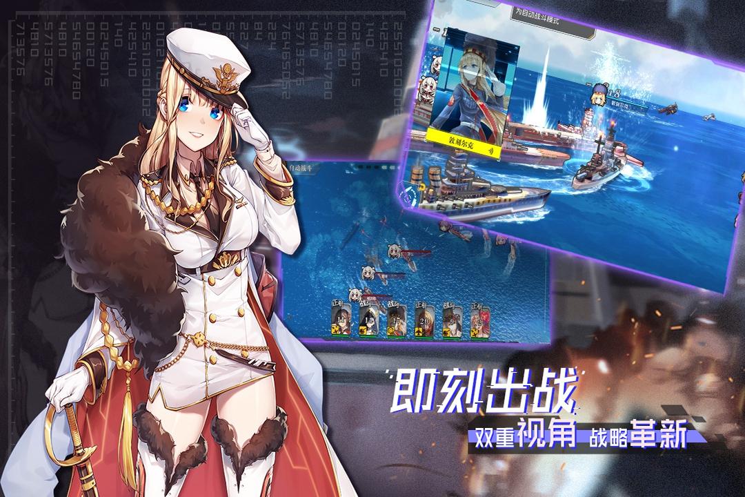超次元大海战